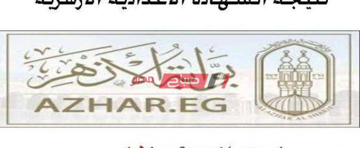 برقم الجلوس نتيجة الشهادة الإعدادية الأزهرية محافظة الاسكندرية الترم الثانى 2020