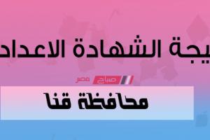 بالإسم ورقم الجلوس نتيجة الشهادة الإعدادية الترم الثاني محافظة قنا 2020
