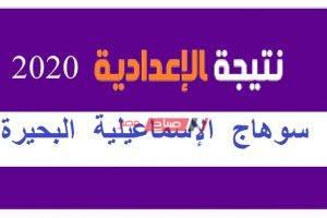 ملف نتيجة الشهادة الإعدادية في سوهاج _ الإسماعيلية _ البحيرة 2020 الترم الثاني كامل