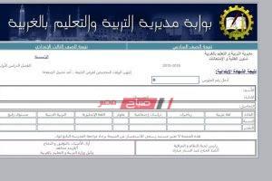 متاح الآن نتيجة الشهادة الإعدادية محافظة الغربية 2020 برقم الجلوس