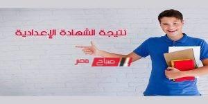 الشهادة الاعدادية محافظة الشرقية