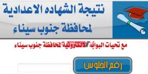 نتيجة الشهادة الإعدادية محافظة جنوب سيناء