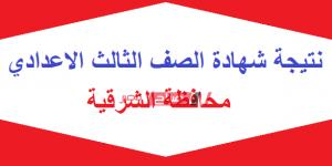 نتيجة الشهادة الاعدادية محافظة الشرقية الترم الثانى 2020 وزارة التربية والتعليم