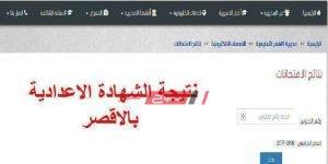 نتيجة الشهادة الاعدادية 2020 محافظة الاقصر