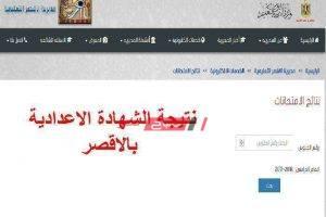 برقم الجلوس والاسم تعرف على نتيجة الشهادة الاعدادية 2020 محافظة الاقصر