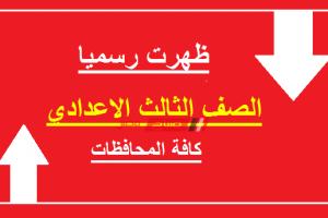 ظهرت الآن نتيجة الشهادة الاعدادية محافظة الاقصر الترم الثاني 2020