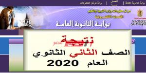 نتيجة الصف الثاني الثانوي الترم الثاني 2020
