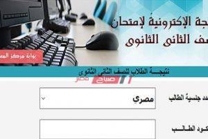 نتيجة الصف الثاني الثانوي نهاية العام 2020 رابط وزارة التربية والتعليم جميع المحافظات