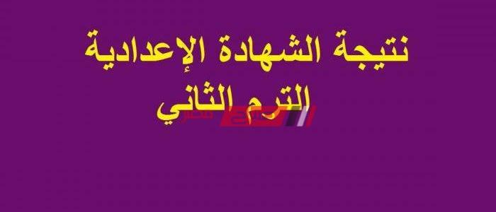 الآن نتيجة الشهادة الاعدادية محافظة قنا 2020 الترم الثاني
