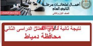 نتيجة ثانية ثانوي الفصل الدراسى الثاني 2020 محافظة دمياط