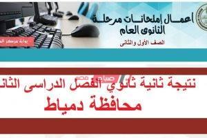 رابط نتيجة ثانية ثانوي الفصل الدراسى الثاني 2020 محافظة دمياط