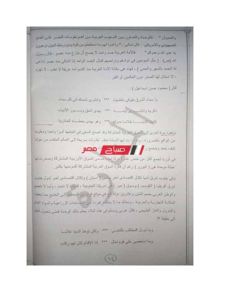 نموذج موضوع تعبير عن حب الوطن للصف الثالث الثانوي 2020 صباح مصر