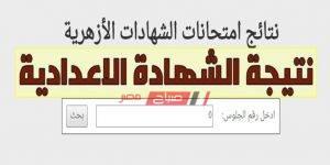 بالاسم ورقم الجلوس نتيجة الشهادة الإعدادية الأزهرية محافظة القليوبية الترم الثاني 2020