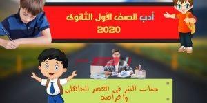أدب الصف الأول الثانوى 2020