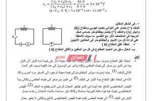 أهم مسائل الفيزياء لطلاب الثانوية العامة علمي 2020