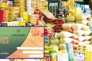 وزارة التموين والتجارة الخارجية: ضخ السلع والمنتجات فى جميع منافذ المجمعات الإستهلاكية