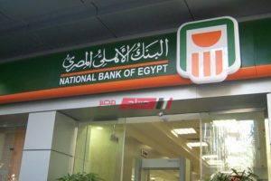 تعرف على شروط شراء شقق بدعم البنك الأهلي المصري