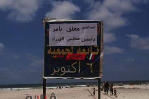 تفاصيل غرق 7 أشخاص فى شاطئ النخيل بالإسكندرية