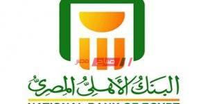 الفرق بين شهادة البنك الأهلي المصري ذات فائدة 15% شهرية و 14% ربع سنوية