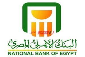 تعرف على الفرق بين شهادة البنك الأهلي المصري ذات فائدة 15% شهرية و 14% ربع سنوية