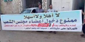 لافتات منع دخول أعضاء مجلس الشعب
