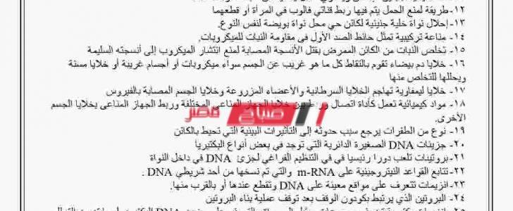 مراجعة ليلة الامتحان الأحياء علمي علوم الصف الثالث الثانوي 2020