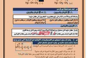 مراجعة ليلة الامتحان الكيمياء العضوية لطلاب الثانوية العامة علمى 2020
