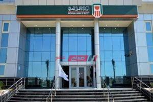 تعرف على مميزات شهادة المجموعة ب من البنك الأهلي المصري بفائدة 14%