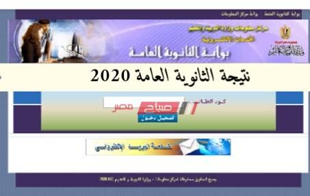 نتيجة الثانوية العامة 2020 محافظة جنوب سيناء رابط رسمي