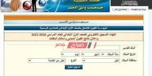 رابط معرفة نتيجة القبول بالصف الأول الابتدائي المدارس الرسمية العام الجديد 2021
