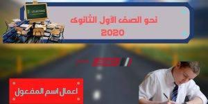 نحو الصف الأول الثانوى 2020