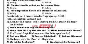 امتحان اللغة الالمانية