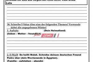 مراجعة ليلة الامتحان النهائية ألماني الثانوية العامة 2020