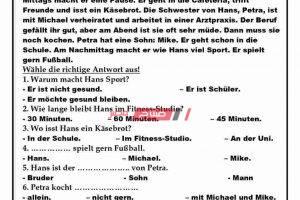 خلاصة اللغة الألمانية لطلاب الثانوية العامة 2020