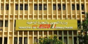 وزارة التموين