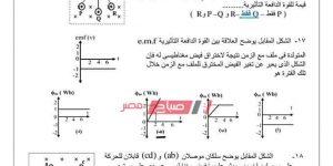 خلاصة الفيزياء للثانوية العامة علمى فى 5 ورقات فقط