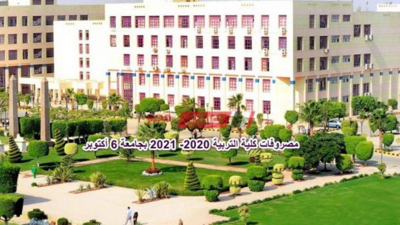 مصروفات كلية التربية 2020 2021 بجامعة 6 أكتوبر صباح مصر