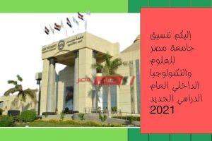 إليكم تنسيق جامعة مصر للعلوم والتكنولوجيا الداخلي العام الدراسي الجديد 2021
