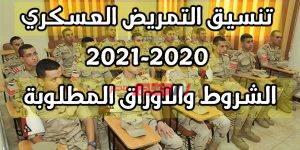 تنسيق الكلية العسكرية بنين2021 بعد الثانوية العامة