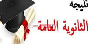 رابط نتيجة الثانوية العامة2020 محافظة الأقصر وزارة التعليم