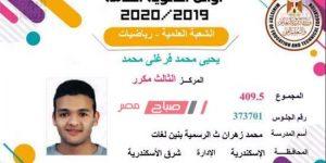 أوائل الثانوية العامة 2020 الثالث مكرر أدبي من محافظة الإسكندرية