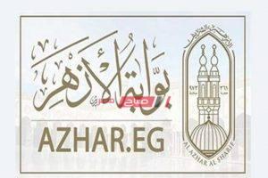تنسيق الثانوية الأزهرية 2020 علمي وأدبي وكيفية تسجيل الرغبات من بوابة الحكومة المصرية