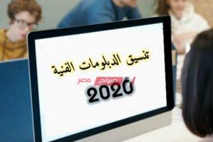 كليات ومعاهد تقبل طلاب الدبلومات الفنية 2020 – الكليات والمعاهد المتاحة في تنسيق الدبلومات الفنية
