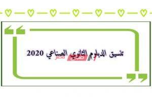 هنا تنسيق دبلوم ثانوي صناعي 2020 – تنسيق الصنايع الـ3 والـ5 سنوات والخطوات كاملة لتسجيل الرغبات