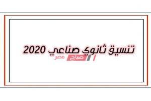 تنسيق دبلوم ثانوي صناعي 2020 نظامي الـ3 والـ5 سنوات – تنسيق الصنايع للالتحاق بالكليات والمعاهد العليا