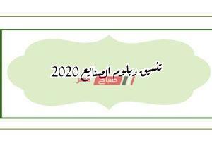 تنسيق دبلوم الصنايع 2020 من موقع بوابة التنسيق الحكومية الرسمية – كليات ومعاهد ثانوي صناعي الـ3 والـ5 سنوات