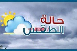 حالة الطقس اليوم الثلاثاء 29-9-2020 في مصر