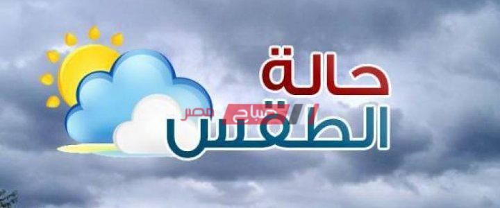 تعرف على توقعات الطقس خلال الـ 72 ساعة المقبلة فى مصر