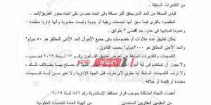 سعر متر التصالح على البناء المخالف