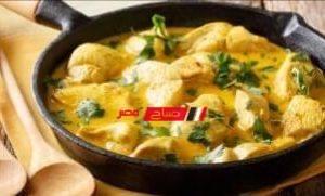 طريقة عمل كارى الدجاج الأبيض على الطريقة التايلاندية